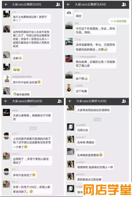 投稿:《粉丝众筹能否带来网红创业新玩法?》(策划人李星,公众号lixingo2o)+-+副本2506.png