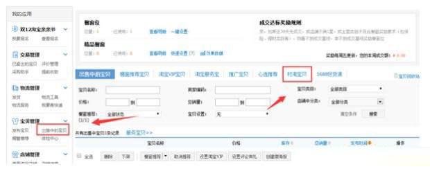 淘宝的搜索排名一直是很多卖家在研究的技巧。因为宝贝的排名跟展现有关,也跟自己所要花费的成本有关,所以今天我们就来跟大家分享一下如何优化才能排名靠前获得上万免费流量。更多详情请关注电商网店培训www.hznzcn.com/train.html 今天我从如下的2个部分和大家说下,如何操作能让你的宝贝排名靠前。 1、搜索排名的影响因素; 2、如何快速提升权重。 下面我们开始正文。 一、影响搜索排名的因素有哪些 我们先从理论上说下。我一直认为理论很重要,也我建议大家看一些理论,因为了解理论可以让我们更明了的进行操