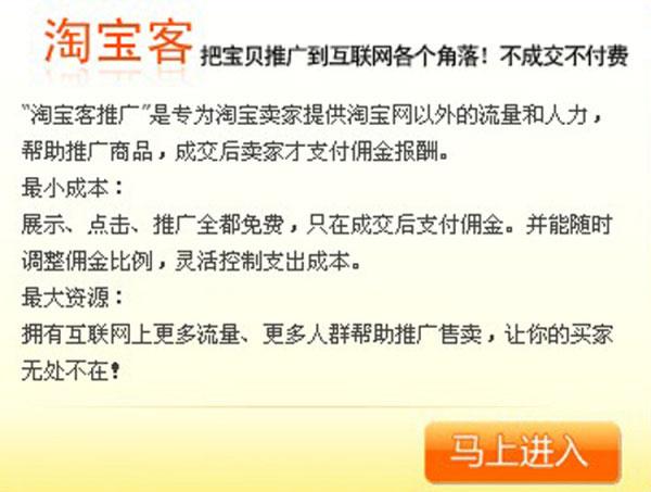 淘宝新店推广8大方法