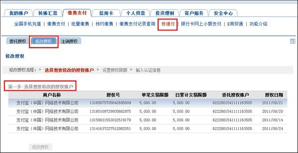 建行网上银行�y�*9ch_建行快捷支付(卡通)限额的修改