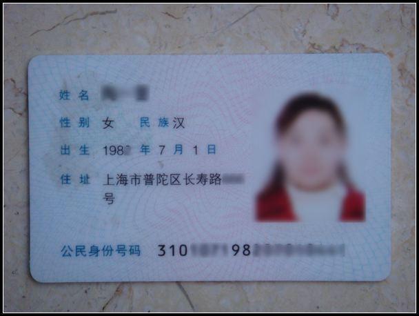身份证正面_淘宝户口本和身份证上传规范要求-网店学堂